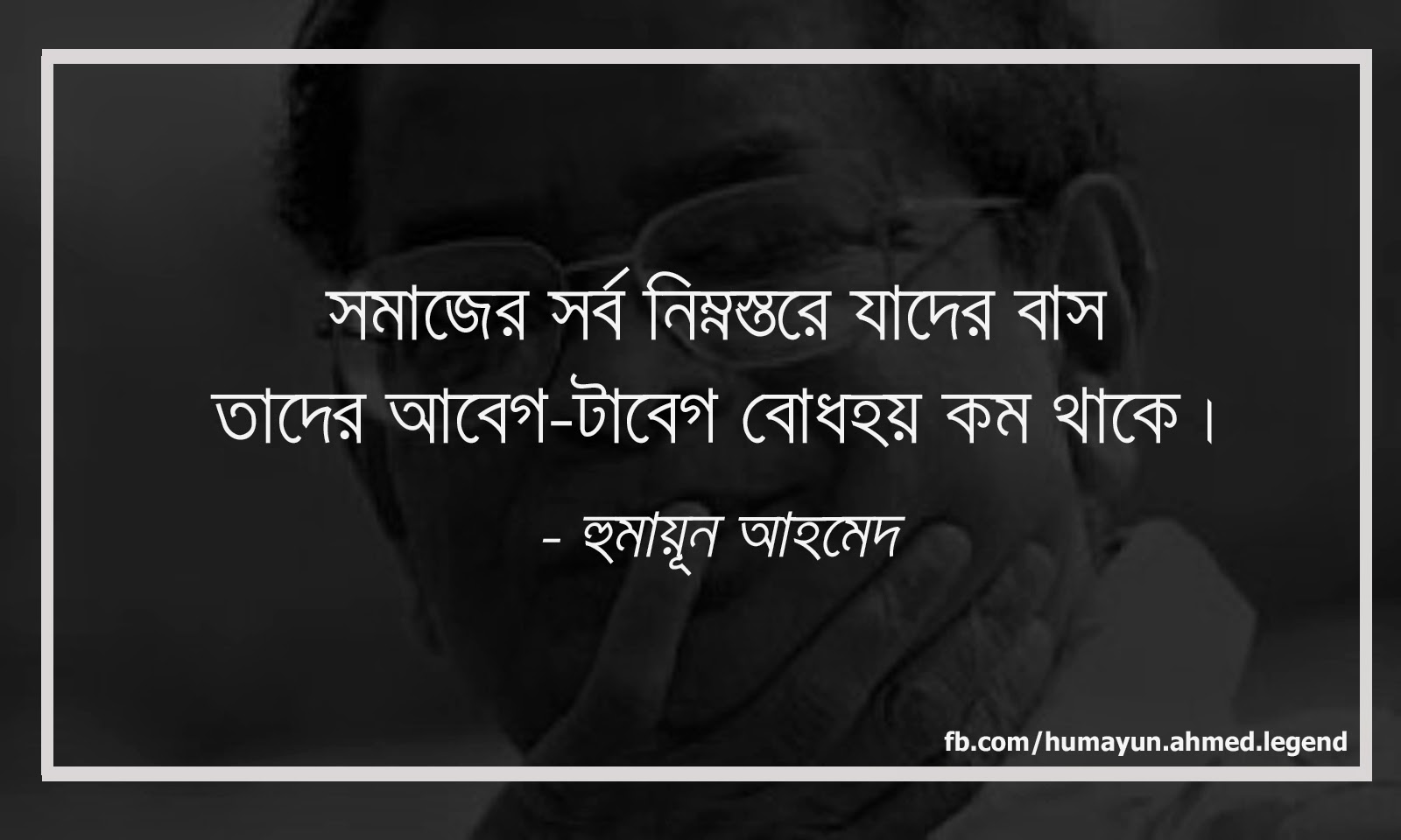 heroes saying humayun ahmed 39 s bengali quotes about emotion