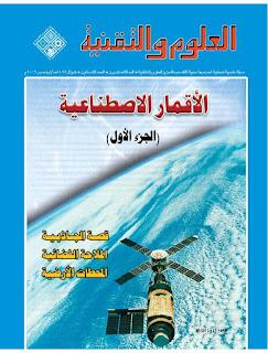 الأقمار الاصطناعية - مجلة العلوم التقنية
