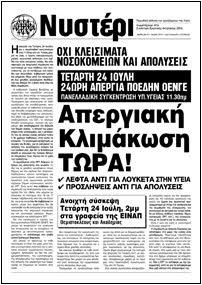 ΝΥΣΤΕΡΙ Νο21