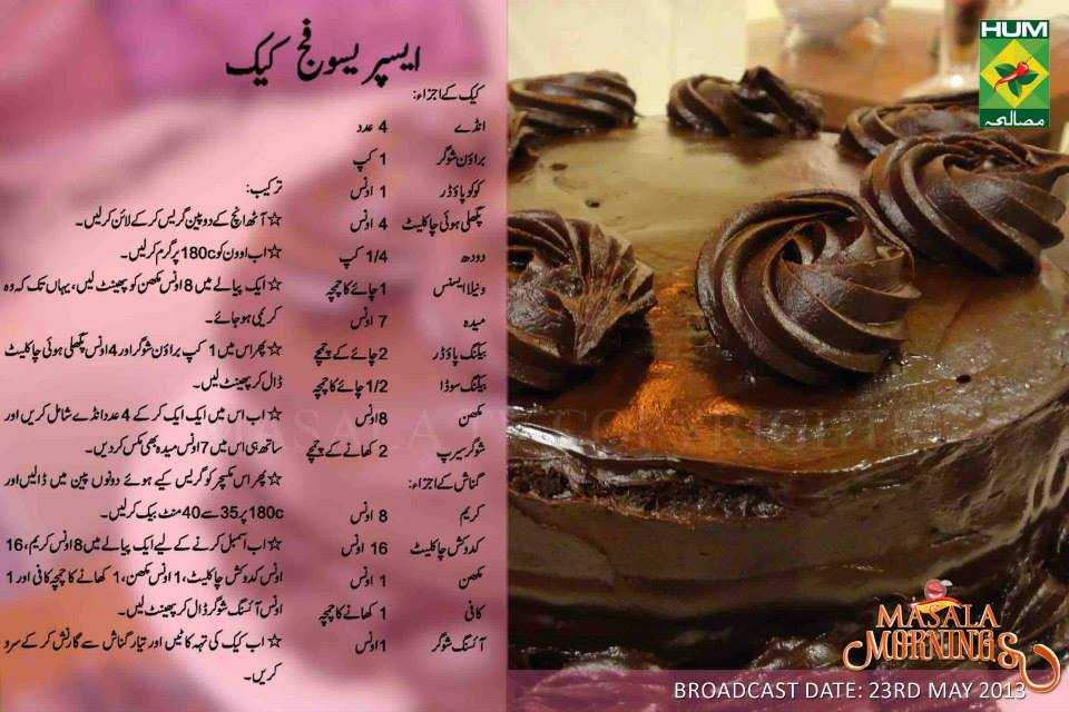 Chocolate Cake Recipe By Shireen Anwer
