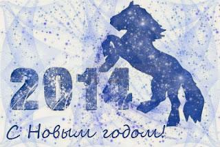 Поздравление с Новым, 2014 Годом от Ильнара!