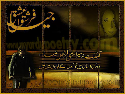 urdu poetry  Ishq