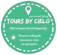 Обиколки със CIELO