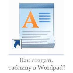 как сделать таблицу в wordpad windows 7?