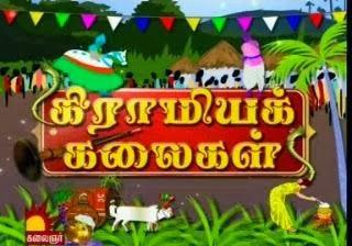 Gramiya Pongal – Kalaingnar Tv Pongal Special Tv Program Shows 14-01-2014