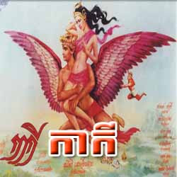 [ Movies ] Ka Key ละคอร กากี - Khmer Movies, - Movies, Thai - Khmer, Short Movies