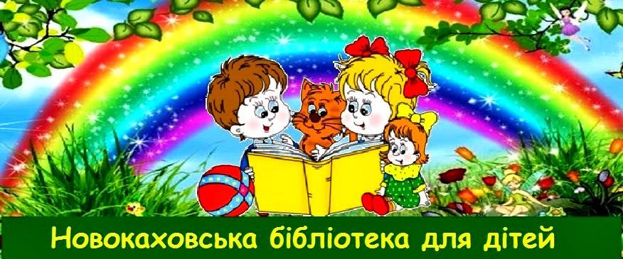НОВОКАХОВСЬКА БІБЛІОТЕКА ДЛЯ ДІТЕЙ