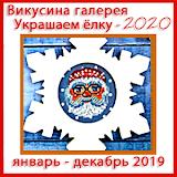 Украшаем ёлку - 2020