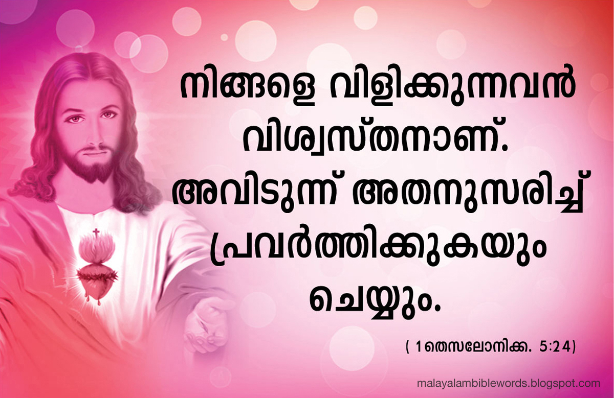 Malayalam Love Quotes Malayalam Bible Words Bible Words Malayalam Bible Words