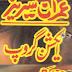 Action Group (Imran Series)
