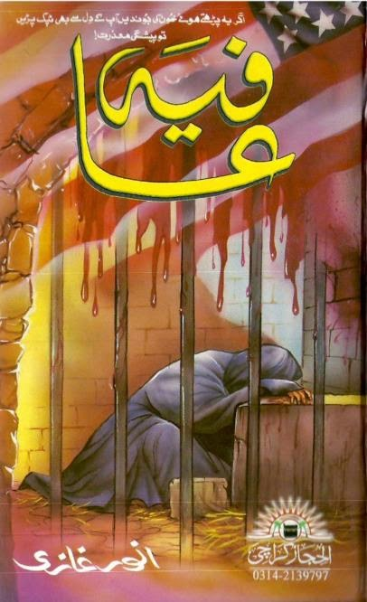 Free download Aafiya novel by Anwar Ghazi pdf, Online reading.