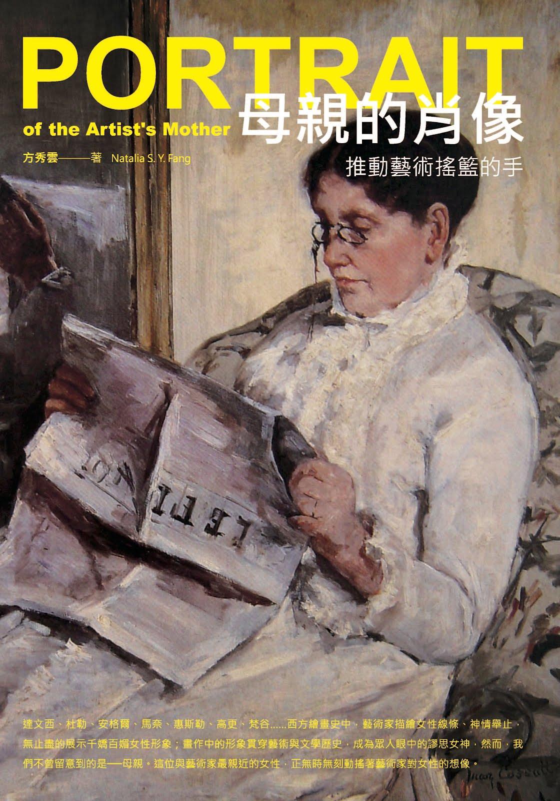 T ◎母親的肖像──推動藝術搖籃的手◎