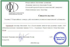 Свидетельство участия во Всероссийском конкурсе