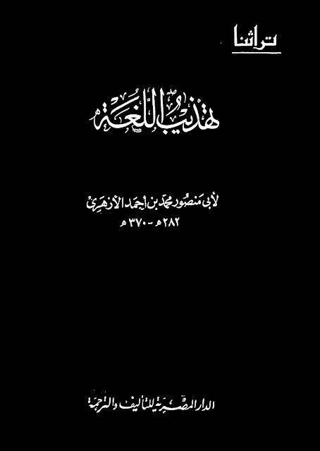 تهذيب اللغة للأزهري ( 15 مجلد على رابط واحد ) pdf