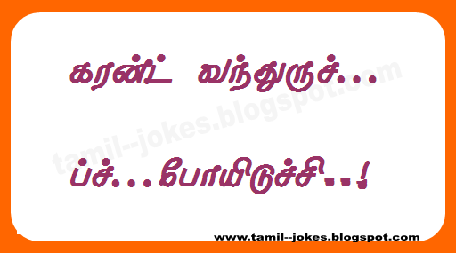 Power cut joke - Tamil joke