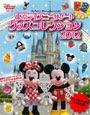 東京ディズニーリゾート コレクション