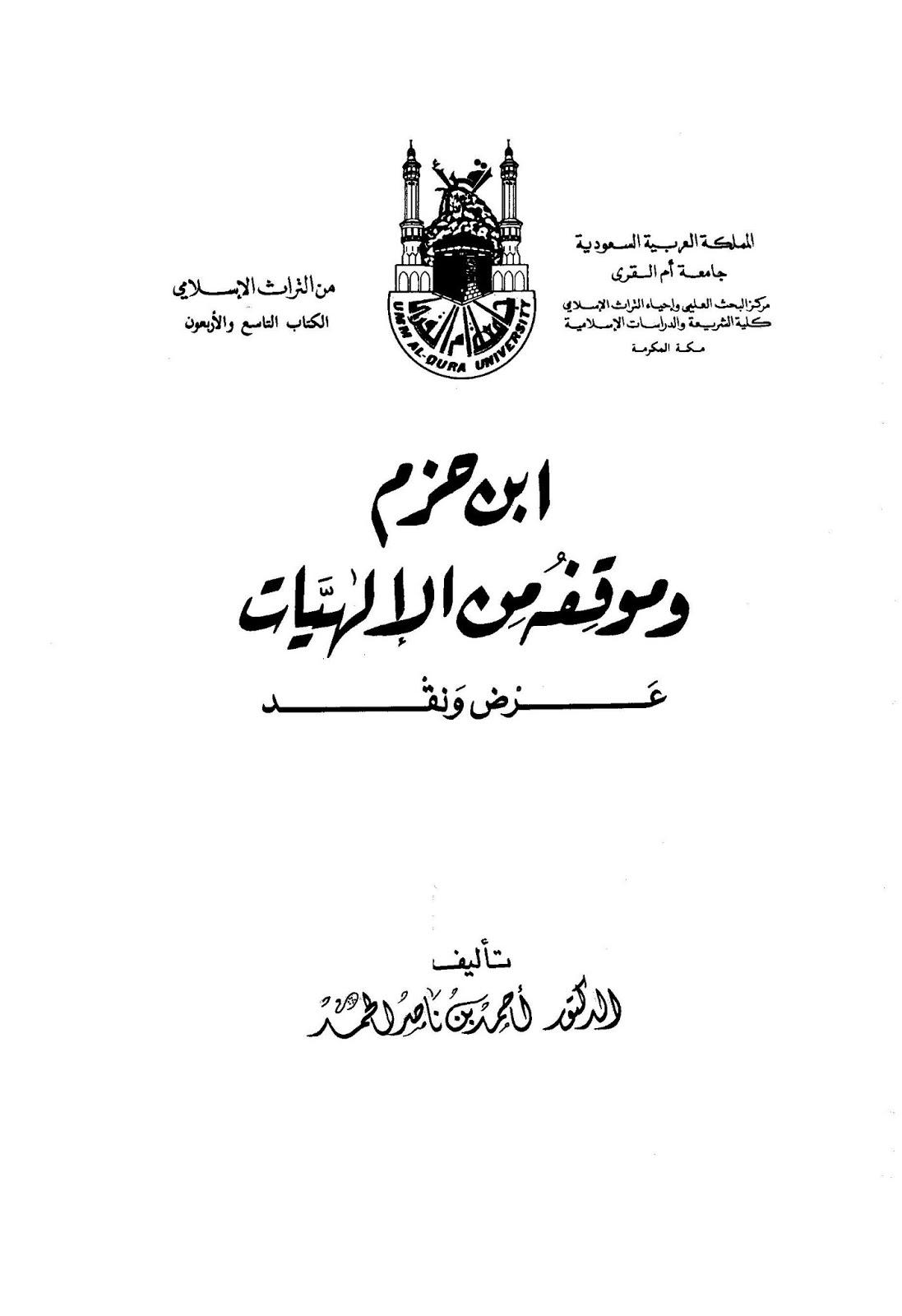 ابن حزم وموقفه من الإلاهيات أحمد الحمد pdf
