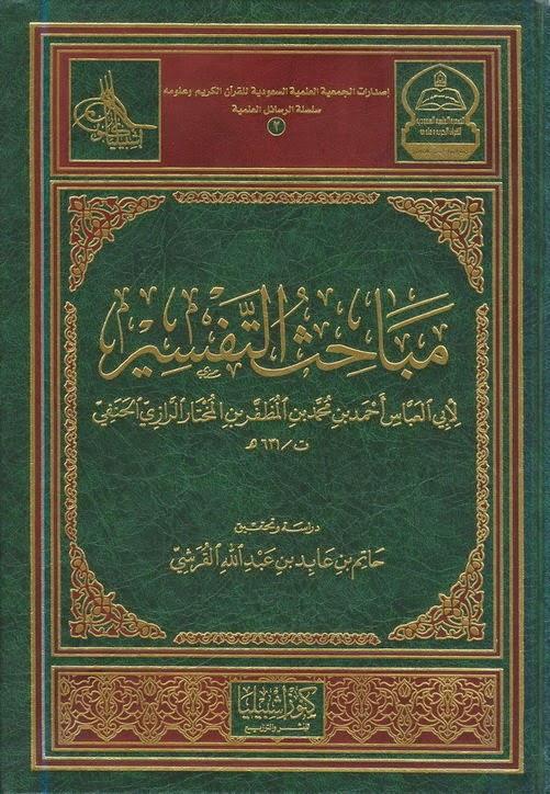 مباحث التفسير - للإمام أبي العباس الرازي الحنفي pdf