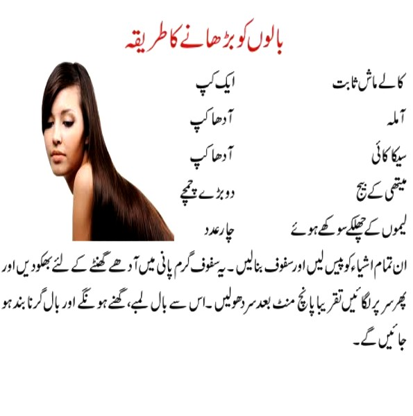 Free Beauty Tips in Urdu, For Dry Skin, For Pregnancy, For Hair Fall