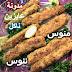 طريقة عمل كفتة الدجاج أو الفراخ بالصور والخطوات من طهى الشيف منى عبد المنعم