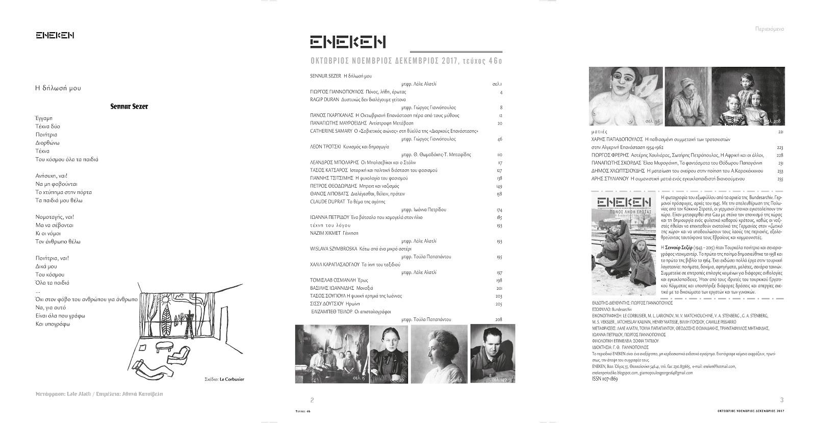 Περιοδικό ΕΝΕΚΕΝ τεύχος 46