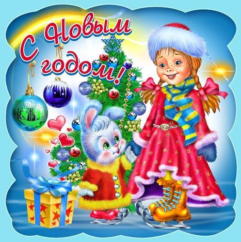 Стихотворное поздравление на новый год читателям детям