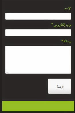 ستايلات مختلفة لنموذج اتصال مدونات بلوجر