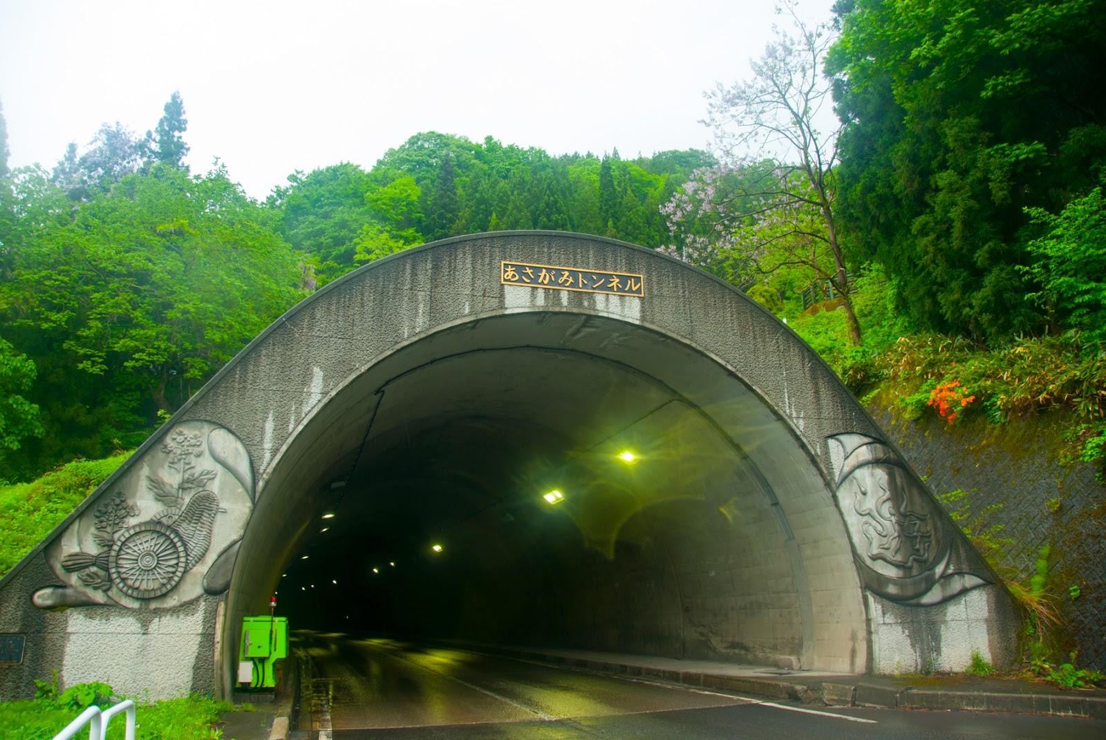 あさがみトンネル