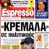 Νότης Σφακιανάκης: «Κρεμάλα» σε πολιτικούς!