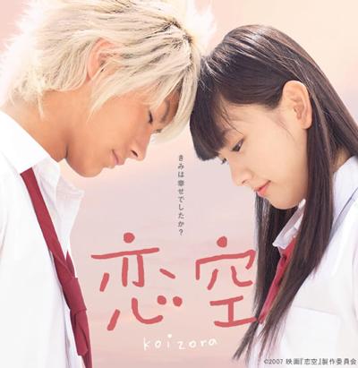 Koizora (Cielo de amor) (2007)
