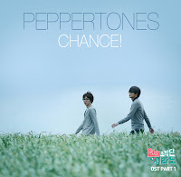Peppertones. Chance (Dating Agency: Cyrano OST)