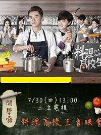 Love Cuisine / 料理高校生 / Liao Li Gao Xiao Sheng