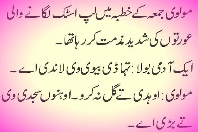 Paki Fashion 2012 Urdu Joke