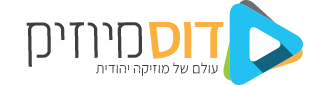 דוס מיוזיק | מוסיקה יהודית