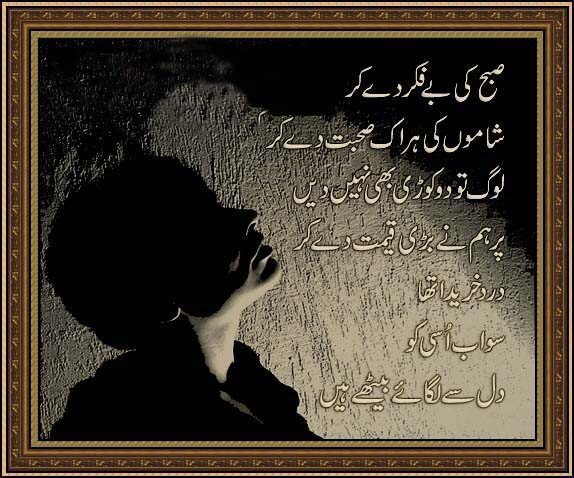 Dard - sad poetry, urdu sad poetry,design poetry, poetry Pictures, poetry Images, poetry photos, Picture Poetry, Urdu Picture Poetry