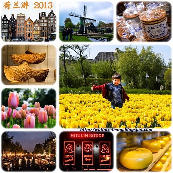 2013 欧洲9天7夜跟团行行程(荷兰篇)