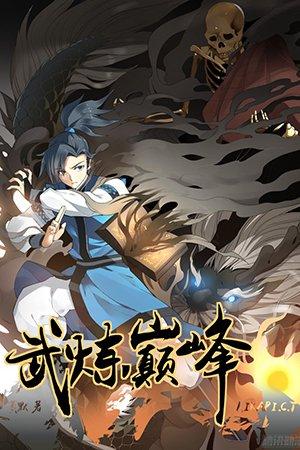 Martial Peak Manga