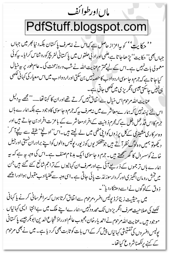 Sample page of Urdu novel Dulhan Dil aur Dilruba by Agha Riaz Ahmed