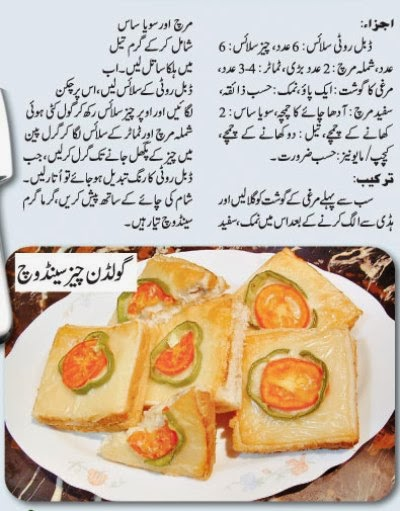 Urdu recepies 4u fast foods recipes urdu golden cheese sandwich recipe in urdu forumfinder Choice Image