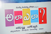 Ala Ela Movie Audio Release Function-thumbnail-1