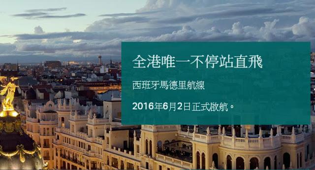 國泰航空【歐洲新航線優惠】香港飛西班牙馬德里HK$4,990起,2016年6月2日首航。