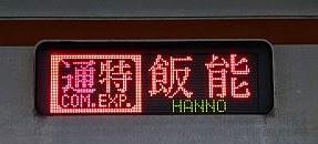 東急東横線 通勤特急 飯能行き 7000系側面