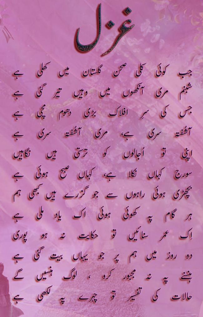 ... Ghazals In Urdu Urdu Quotes In English Images About Life For Facebook