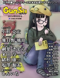 月刊群雛 (GunSu) 2014年 03月号 ~ インディーズ作家を応援するマガジン ~