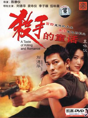 Câu Chuyện Sát Thủ - A Taste of Killing and Romance (1994)