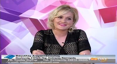 «Επεισοδιακή» τηλεφωνική συνέντευξη του βουλευτη Καστοριάς ΣΥΡΙΖΑ Β. Διαμαντόπουλου στο «Too…day» του Top Channel-Εκνευρίστηκε με τις επίμονες ερωτήσεις και έκανε…μαθήματα δημοσιογραφίας-Ζητά ρήξη και άμεση εφαρμογή του προγράμματος της Θεσσαλονίκης-Δείτε το βίντεο!