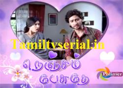 nenjam pesuthe serial online nenjam pesuthe tamil serial online nenjam
