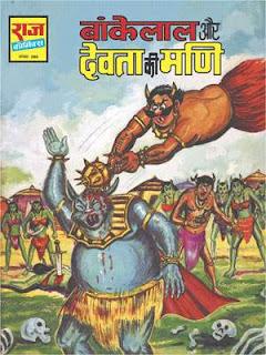 Bankelal Aur Devta Ki Mani -Bakelal-Hindi-Comic