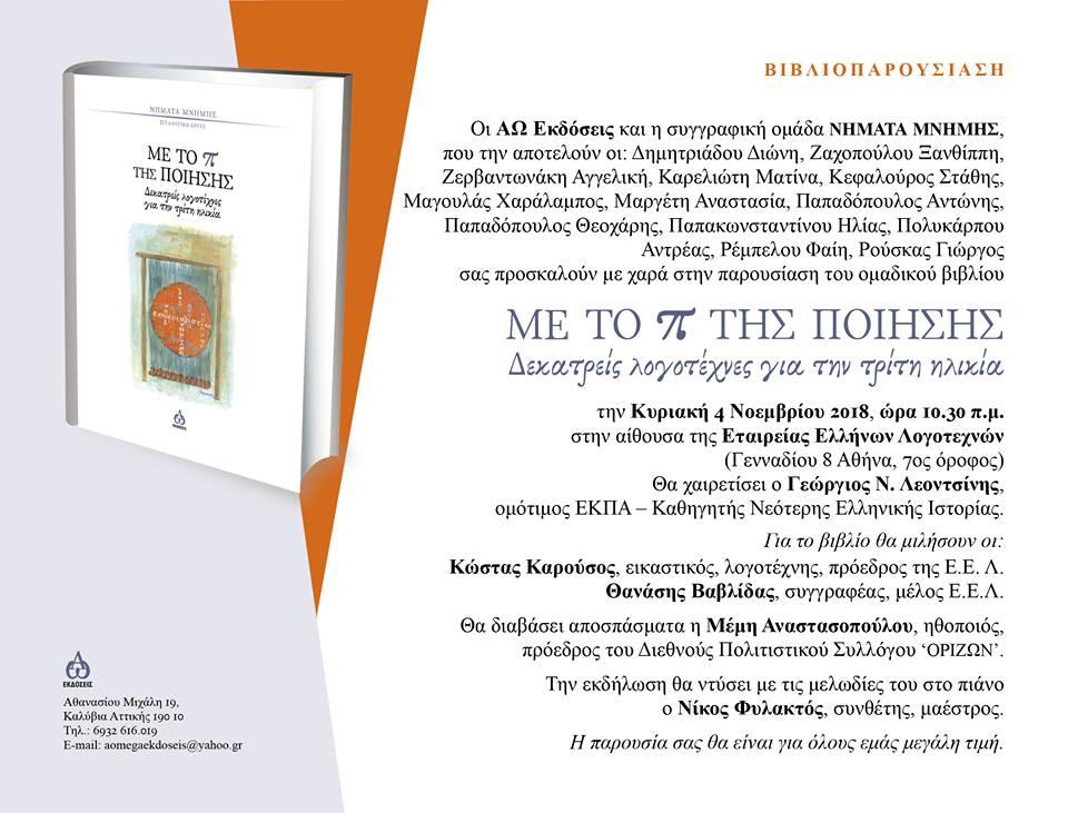 Βιβλιοπαρουσίαση στην Εταιρία Ελλήνων Λογοτεχνών, 4-11-2018