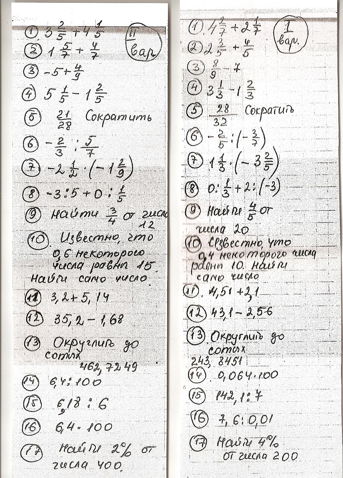 Читать считать и думать думать Контрольный устный счёт класс Контрольный устный счёт 7 класс